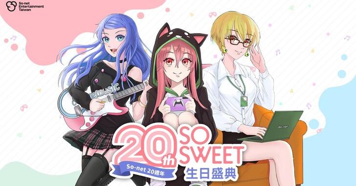 So-net在台20週年生日盛典開跑,看板娘首度曝光、分享貼文抽PS5
