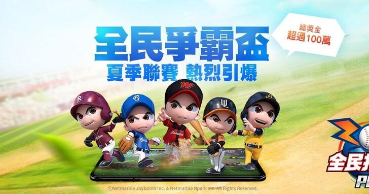 《全民打棒球 Pro》「全民爭霸盃-夏季聯賽」即將登場,總獎金超過100萬