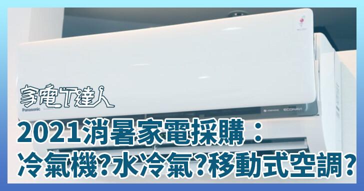 2021 冷氣購買推薦:你家適合用冷氣機、水冷氣或是移動式空調?EER 與 CSPF 是什麼?選對才能消暑又節能