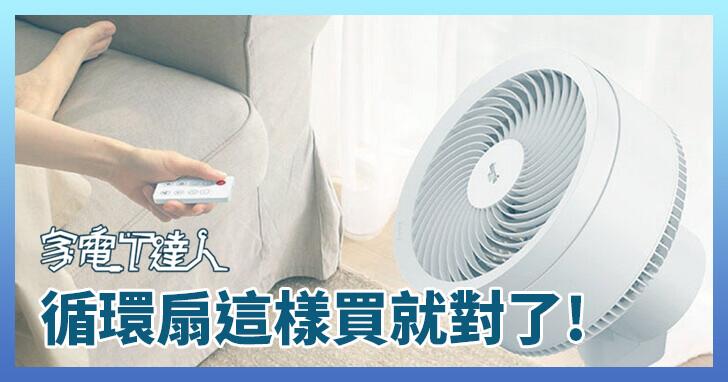 2021 循環扇採購推薦,循環扇和一般風扇有何不同?直接吹循環扇反而不涼?