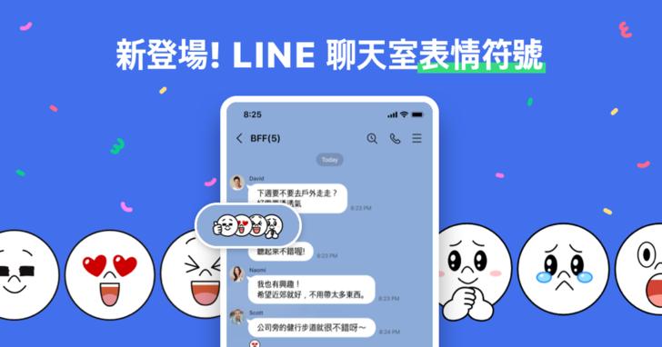 LINE「聊天室表情符號」新登場!長按對話框即可按讚