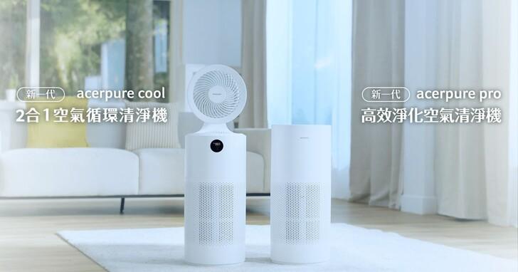 宏碁智新推出智能acerpure空氣清淨機系列,四合一HEPA高規濾網對抗病毒,價格8,990元起