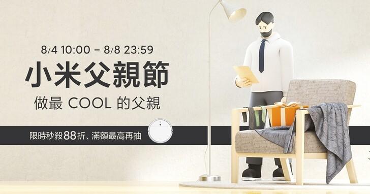 小米父親節優惠好康整理:小米 10T Pro 5G優惠價 13,999 元、Redmi Note 10 Pro優惠價7,999 元