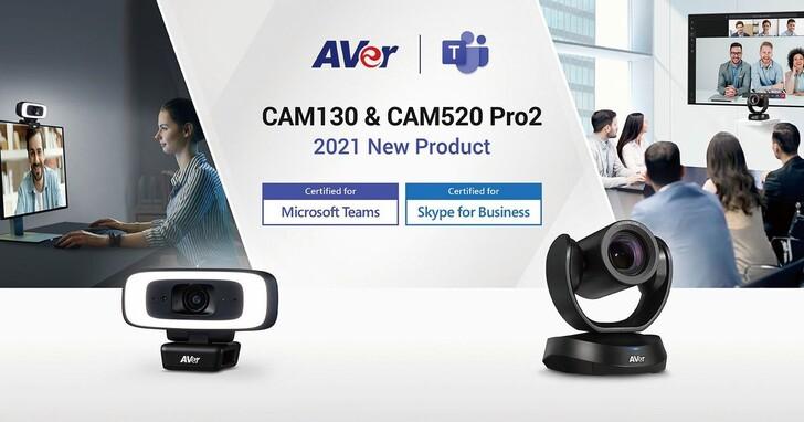 圓展CAM130 4K攝影機和CAM520 Pro2獲Microsoft Teams認證