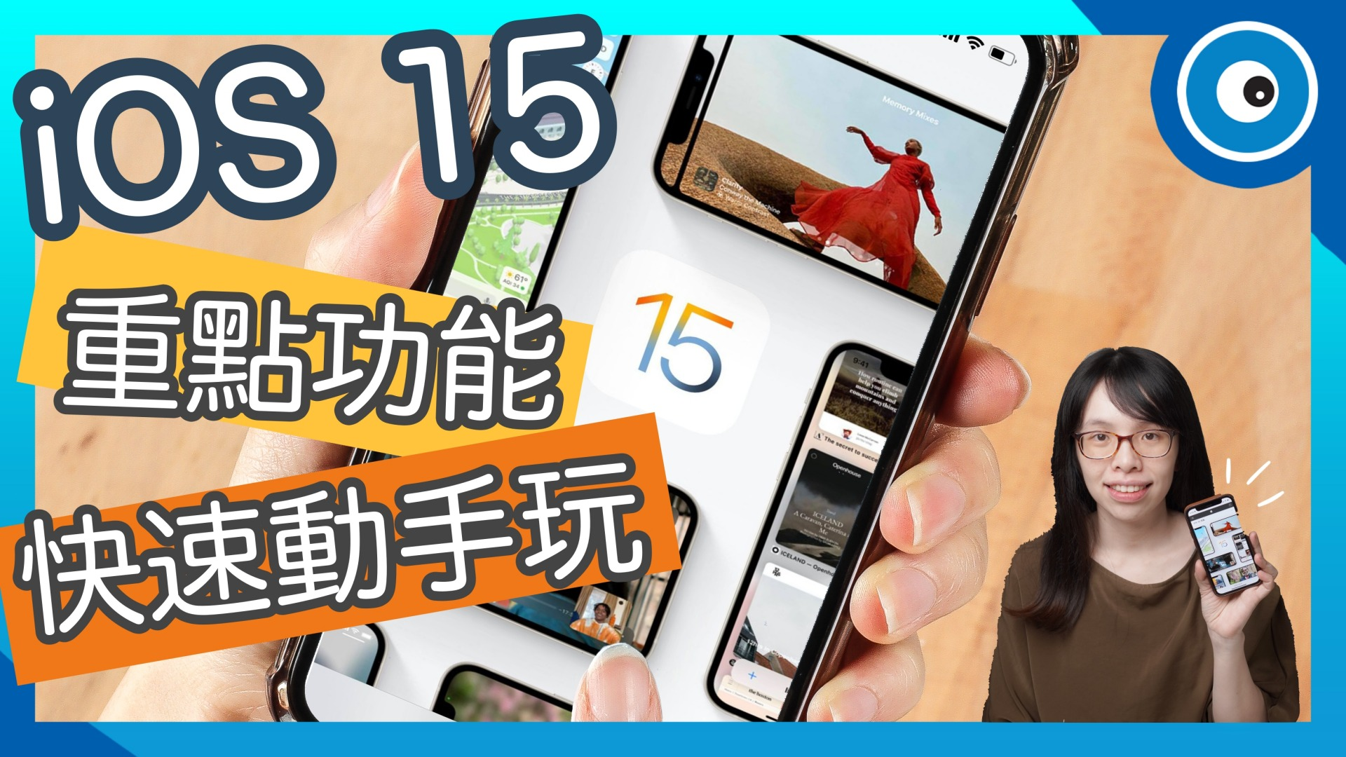蘋果在今年 WWDC 發表了 iOS 15,相較於 iOS 14 這一次更新頗多,就讓我們來一一介紹吧!