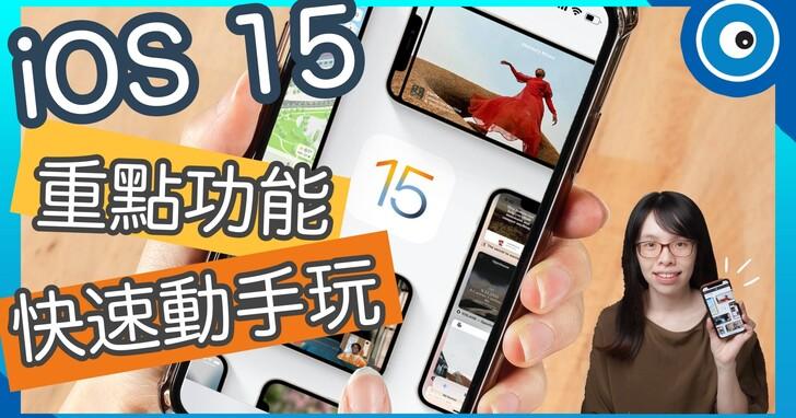 iOS 15 新功能有哪些?七大更新動手玩讓你看完就上手