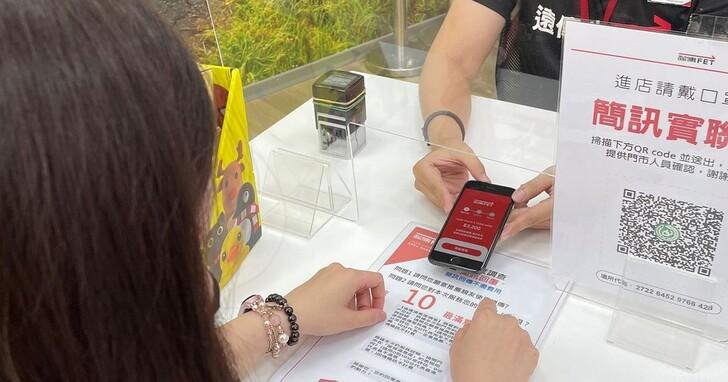 遠傳手機舊換新最高折萬元,指定新機再折3000元