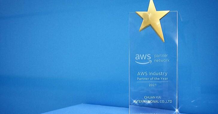 驅動企業數位轉型,銓鍇國際榮獲2021 AWS Industry Partner of the Year