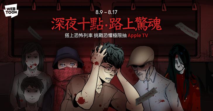 LINE WEBTOON酷夏驚悚特輯《深夜十點・路上驚魂》鬼門開準時報到!