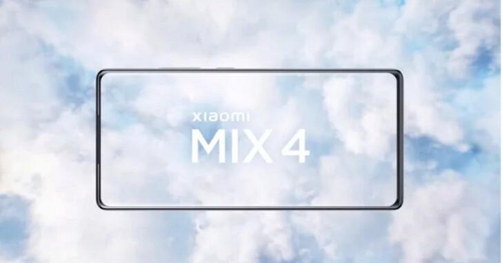 小米MIX 4發表前大量跑分出爐,全球首發驍龍888 Plus