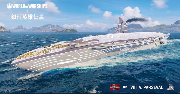 《戰艦世界》潛水艦排名戰登場,將聯名動畫《銀河英雄傳說》