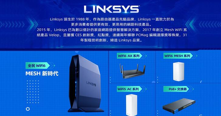 LINKSYS MX4200-AH Velop Mesh WiFi6 AX4200 知名美國品牌,全系列Mesh系統,安全好放心! 連線無死角透天、大坪數推薦MX4200! 優美的外觀,穩定的連線,最高CP值