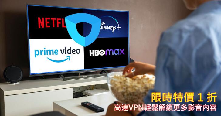 【限時特價】台灣追劇看不夠?高性價比的 Ivacy VPN 1 折輕鬆入手~讓你自由穿稄全球影音內容!