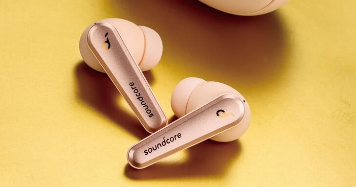 Anker Soundcore Liberty Air 2 Pro評測:滿足ANC與通話降噪, 價格4,280元