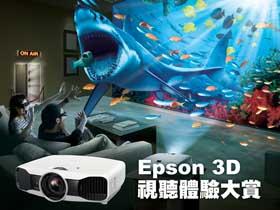 Epson 3D視聽體驗大賞: 台中場體驗會幸運抽大獎再加碼