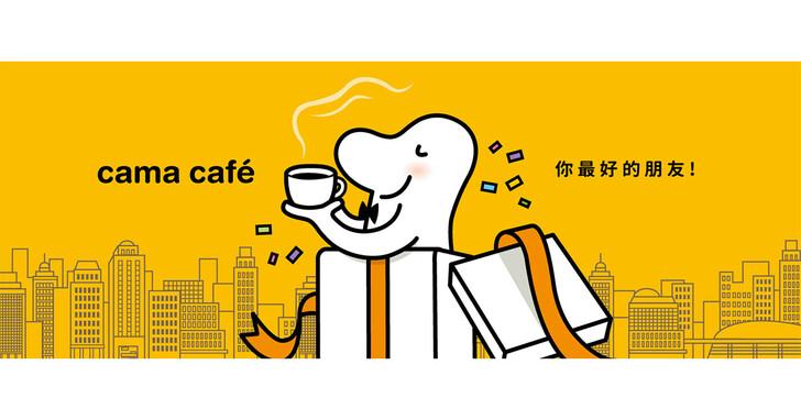 cama cafe 導入 Appier AI 技術,會員數量提升3倍,轉換率增加4.5倍