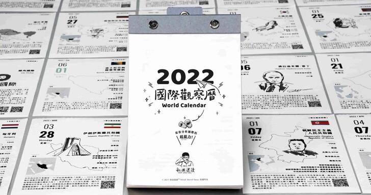 敏迪選讀「國際觀察曆」創台灣史上日曆集資最快速度