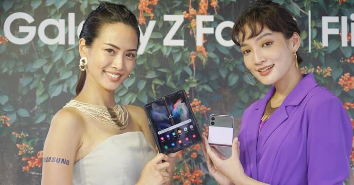 三星 Galaxy Z Fold 3、Galaxy Z Flip 價格公布,30,888 元起 9/10 上市