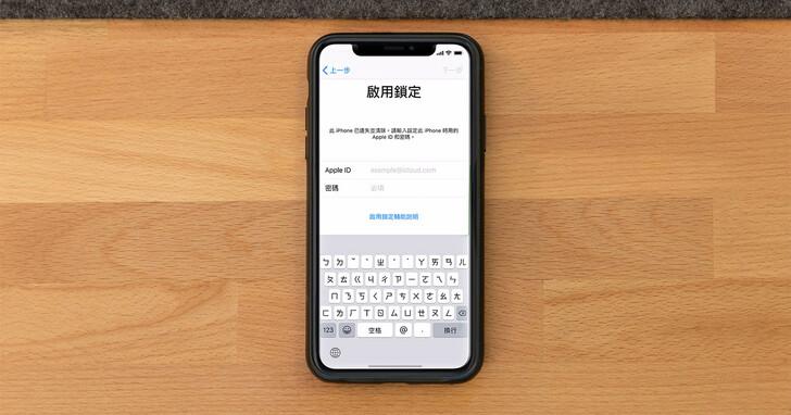 金魚腦救星!Apple ID 忘記密碼靠「4Mekey」讓你免於 iPhone 重置之苦!