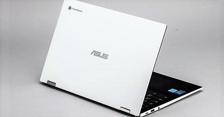 Asus Chromebook Flip CX5(CX5500)評測:搭載 Intel Core i5、價格26,880元,還是便宜又划算嗎?