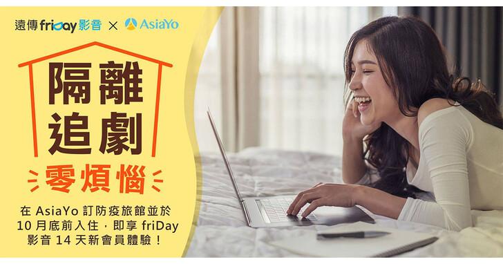 遠傳攜手AsiaYo訂房網推三重防疫大禮包