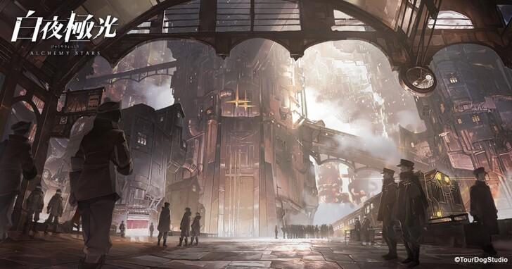 連線策略 RPG《白夜極光》開放台港澳事前登錄,同步釋出預告影片