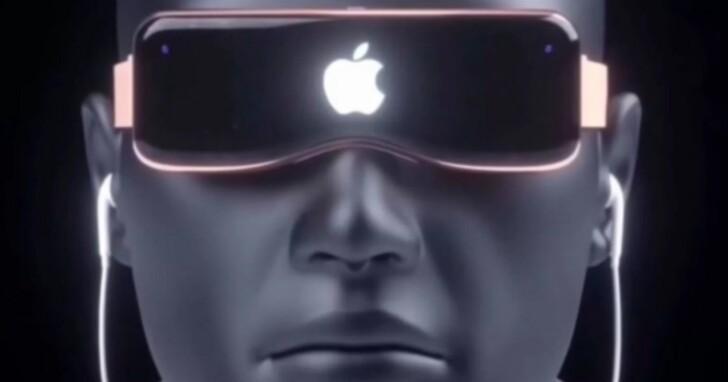 傳蘋果MR眼鏡已進入試產階段,預計2022年發布