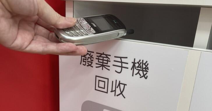 遠傳「手機舊換新」加碼優惠,最高再折4000元