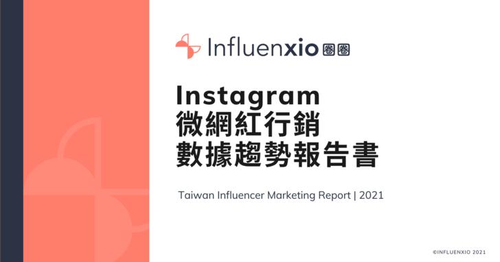 Influenxio圈圈科技發佈報告書,9成品牌以微網紅提升知名度