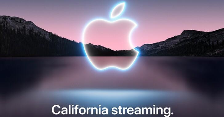 iPhone 13 真的要來了!2021蘋果秋季發表會台灣時間 9 月 15 日凌晨舉行
