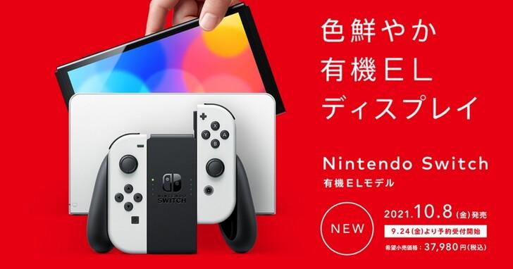 任天堂 Switch OLED 日版將於 9 月 24 日開啟預售,今年任天堂唯一推出的新主機