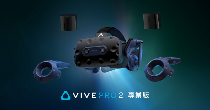 HTC VIVE Pro 2專業版上市,售價台幣42,900元、預購享千元限時折扣