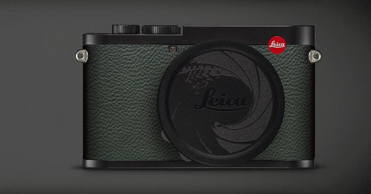 徠卡推出 Leica Q2「007限量版」全球限定 250 台售價 26.9 萬