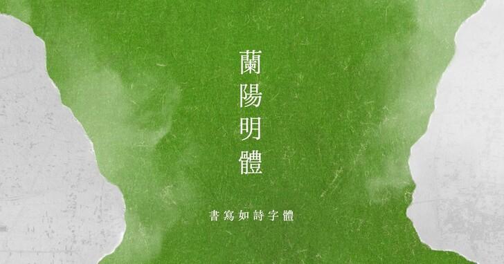 justfont正式發表「蘭陽明體」,公視旗艦劇《茶金》搶先試用