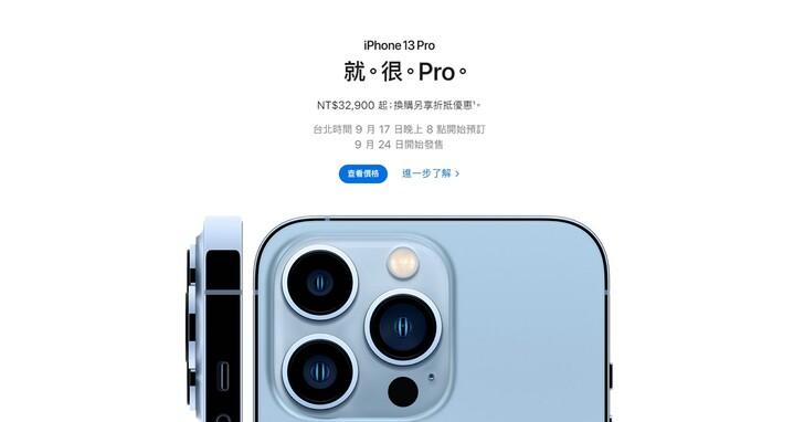 就。很。Pro。 iPhone 13 Pro 官網中文標語怎麼被玩壞了?