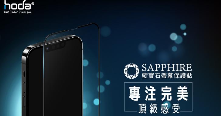 保護貼界的高級精品!hoda推出GIA藍寶石系列配件帶給iPhone13最尊榮守護