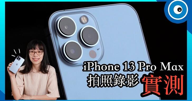 iPhone 13 Pro Max 實拍評測!微距制霸、電影級模式超厲害!