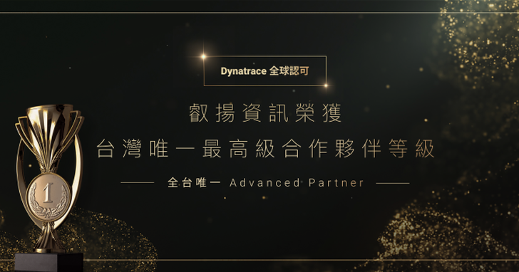 叡揚獲Dynatrace認證最高級合作夥伴,助客戶駕馭多雲混合雲環境應用程式