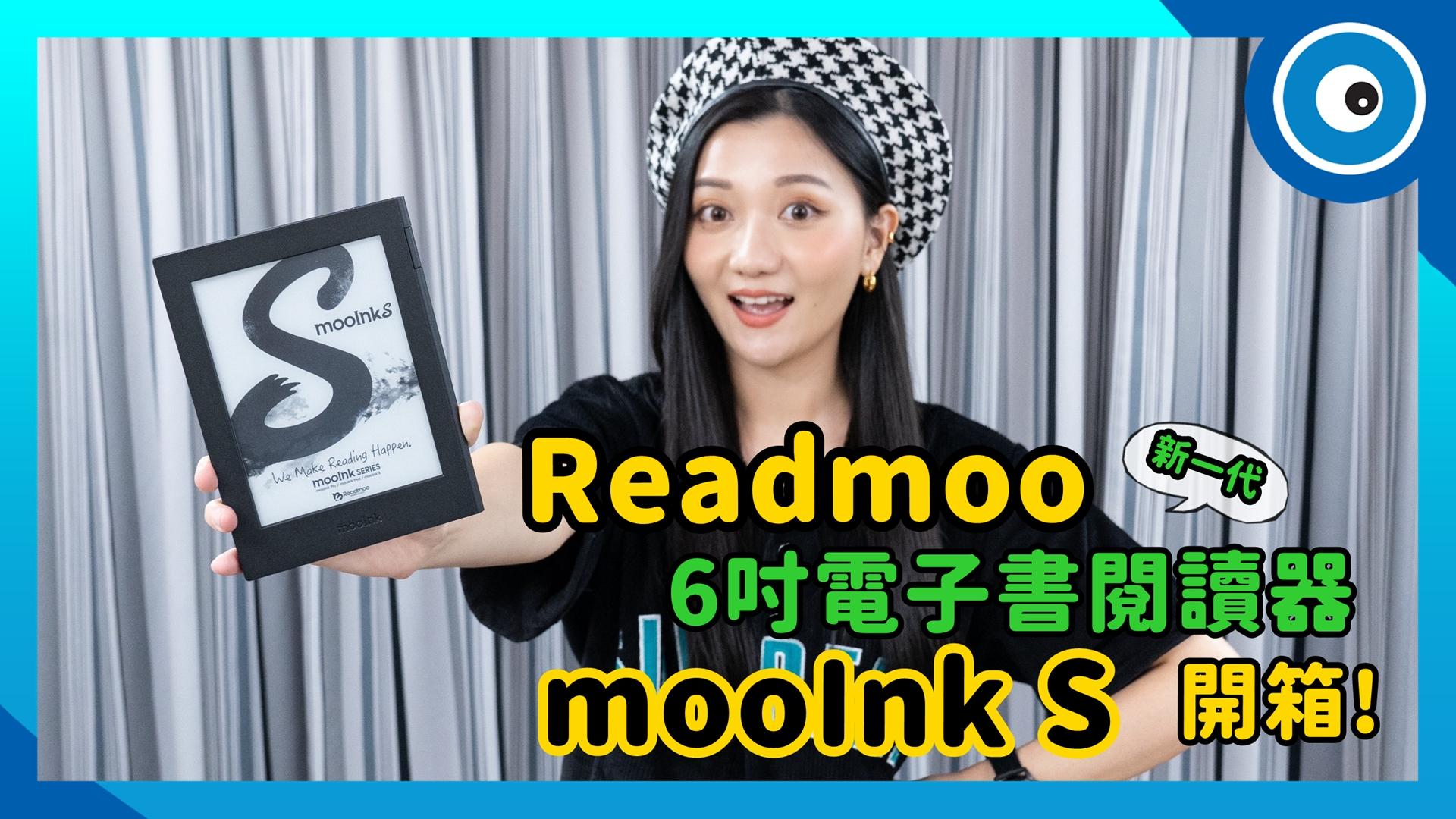 Readmoo 讀墨今年推出了新一代 mooInk S 6 吋電子書閱讀器,今天就來簡單開箱介紹這款產品,同時也一併分享這段時間的使用心得!