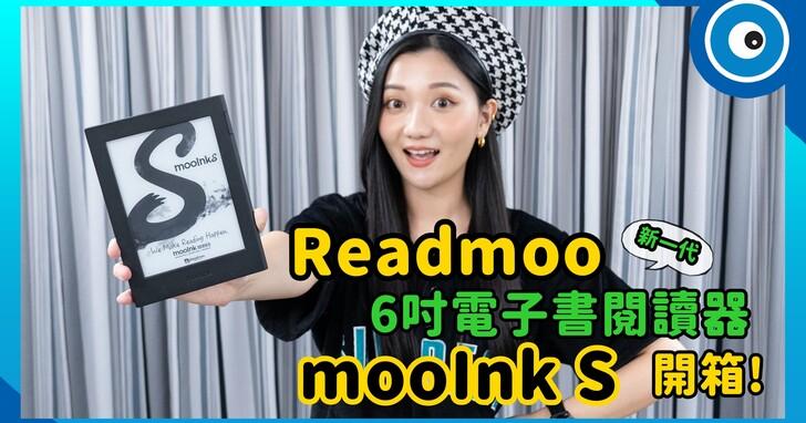 讀墨 mooInk S 電子書閱讀器開箱!閱讀效果、重點功能一次瞭解