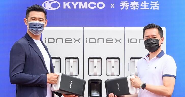 光陽宣布 IONEX 換電站已達 500 站,一天增加7座、六都年底拼 1,000 站