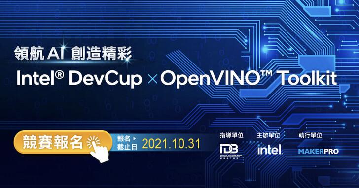 2021 年 Intel DevCup x OpenVINO Toolkit 競賽「概念組」懶人包攻略,有創意就能參戰!讓你輕鬆致勝!
