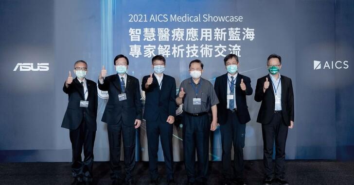 華碩偕醫界領袖發表五大智慧醫療成果,引領數位轉型