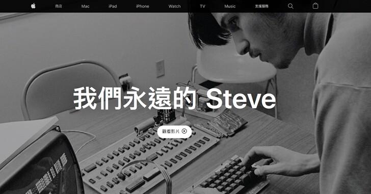 賈伯斯去世十周年,蘋果官方發佈紀念短片《我們永遠的Steve》