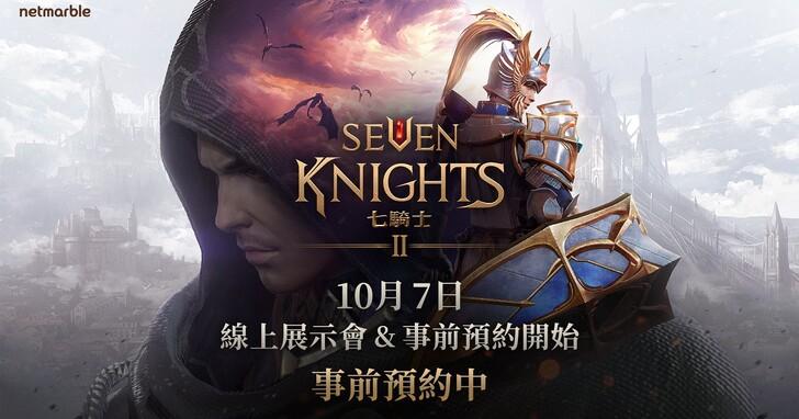 Netmarble宣布RPG手機遊戲續作《七騎士 2》開放事前登錄
