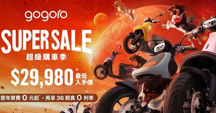 Gogoro 推出 Super Sale 超級購車季,搭配五倍券新車最低入手價只要 $29,980