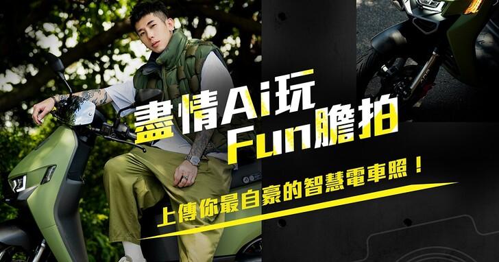 宏佳騰智慧電車攝影比賽「盡情 Ai 玩 Fun 膽拍」替愛車秀美照就有機會得獎
