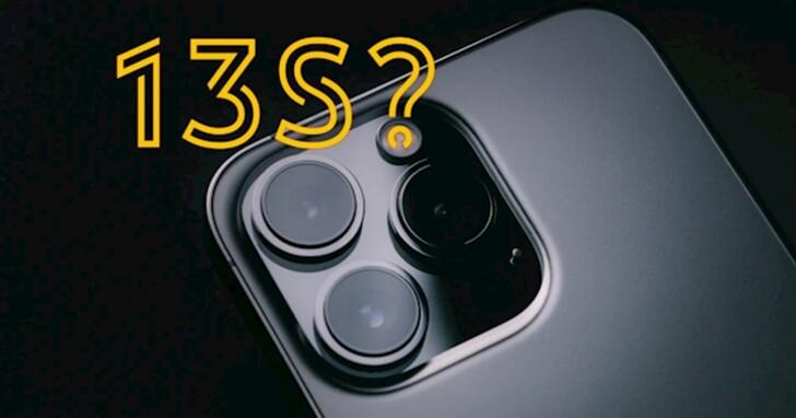 明年可能不會有iPhone 13S,傳蘋果將完全砍掉「S」後綴命名方式