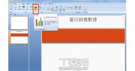 PowerPoint 實用技巧10招:製作效率提昇、版面更好看
