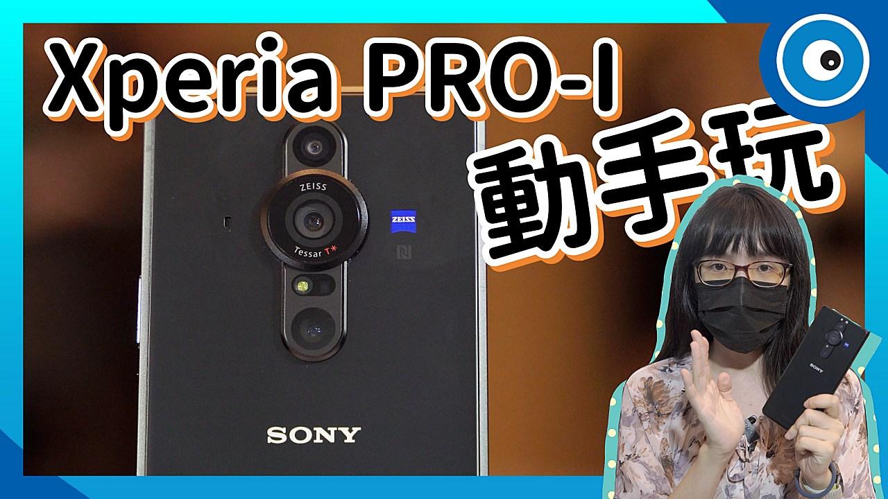 Sony 今(10/26)舉辦發表會,推出首款搭載 1 吋感光元件,且具備相位偵測自動對焦的照相手機:Xperia PRO-I,現在我們就一起來看看這支手機有哪些超厲害的規格吧!